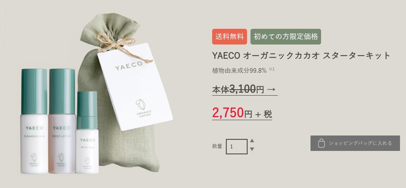 最新!YAECOオーガニックカカオの特別キャンペーン情報