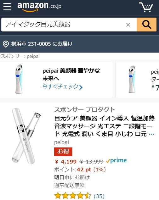 アイマジック目元美顔器 Amazon