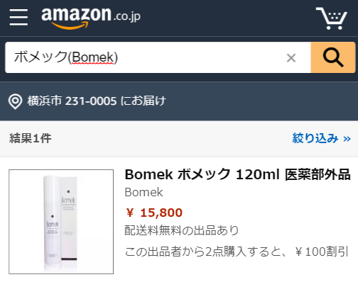ボメック(Bomek) Amazon