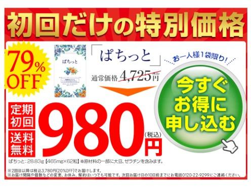 ぱちっと 特別キャンペーン情報