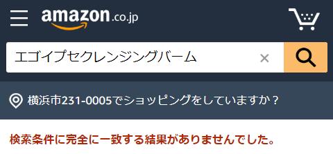 エゴイプセクレンジングバーム Amazon