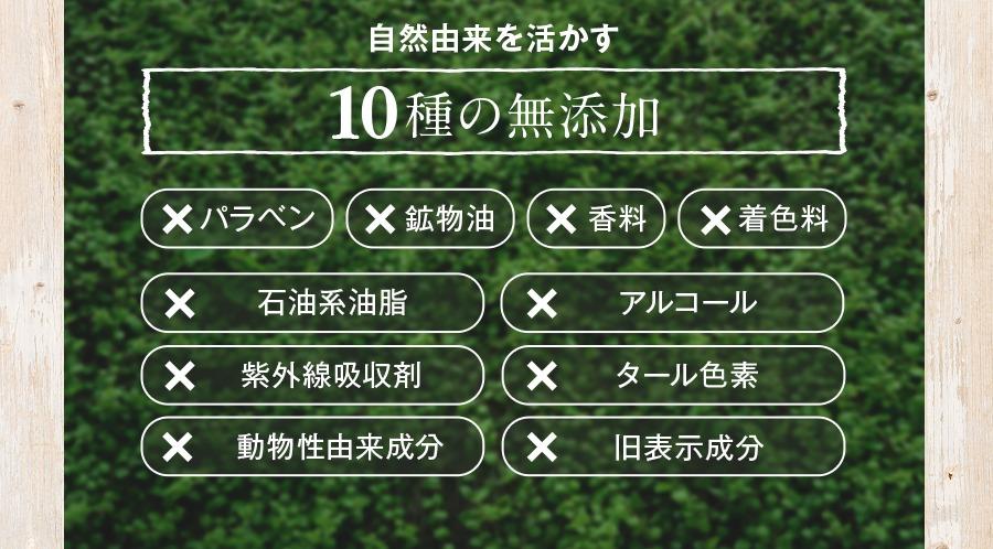 10種の無添加&W洗顔不要の6つのケアができるから肌に優しい